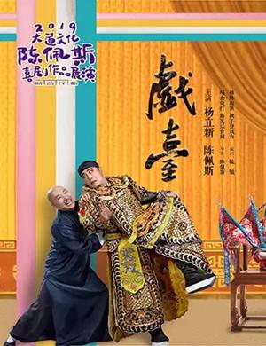 喜剧戏台重庆站