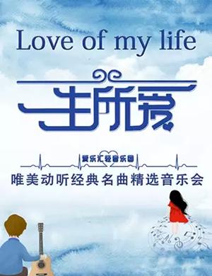 2019一生所爱经典名曲南京音乐会
