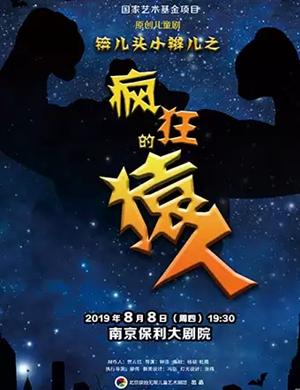 2019儿童剧锛头小辫儿南京站