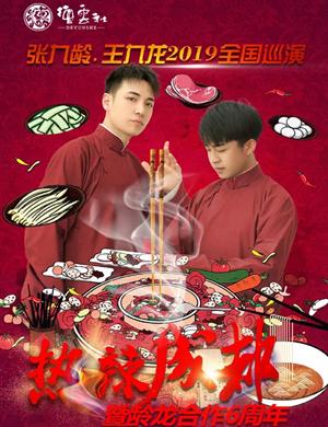 2019张九龄王九龙成都相声专场