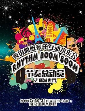 2019节奏总动员南京音乐会