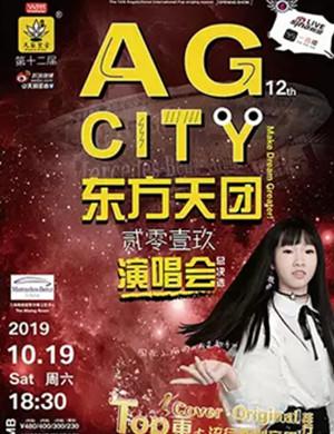 """2019第12届""""天籁圣者?AG-CITY东方天团""""演唱会总决选-上海站"""