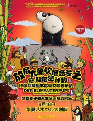 2019放屁大象深圳音乐会