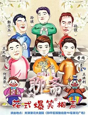 2019相声聊斋天津站