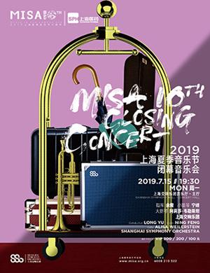2019上海夏季音乐节闭幕音乐会