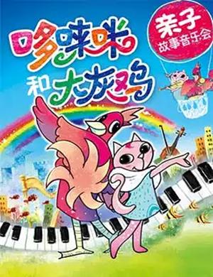 2019哆唻咪和大灰鸡天津音乐会