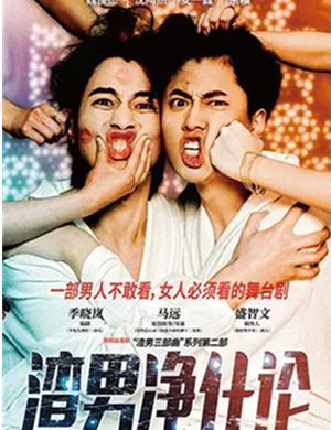 2019喜剧渣男净化论上海站