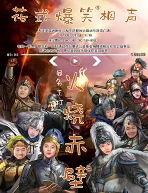 相聲火燒赤壁天津站