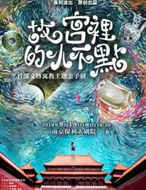2019亲子剧故宫里的小不点南京站