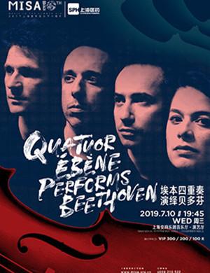 2019埃本四重奏演绎贝多芬上海音乐会