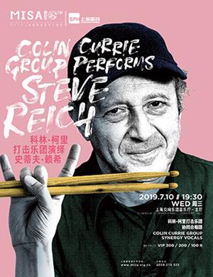 2019科林·柯里打击乐团演绎史蒂夫?赖希音乐会-上海站