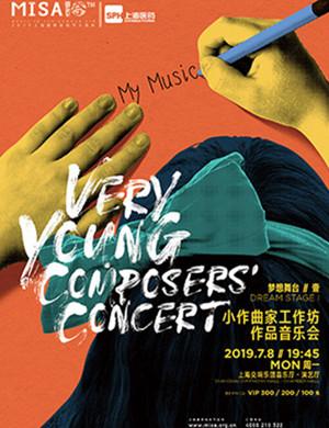 2019小作曲家工作坊上海音乐会