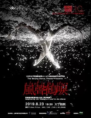2019舞剧风声鹤唳上海站