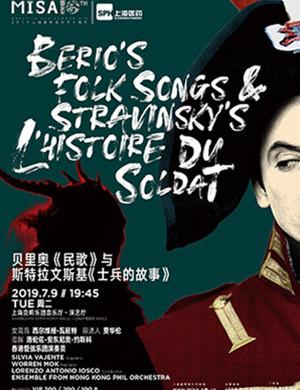 2019民歌与士兵的故事上海音乐会