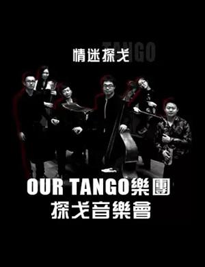 2019OUR TANGO乐团天津音乐会
