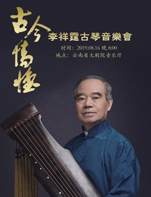 李祥霆昆明古琴音乐会