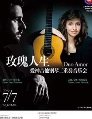 2019玫瑰人生——Duo Amor爱神吉他钢琴二重奏音乐会-上海站