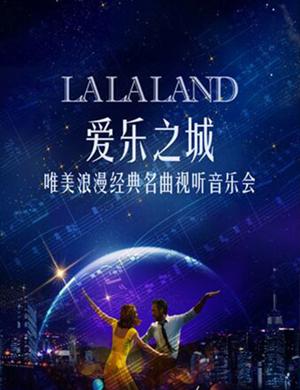 """2019爱乐之城""""LA LA LAND""""唯美浪漫经典名曲视听音乐会-武汉站"""