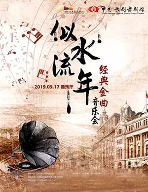 """2019""""似水流年经典金曲音乐会""""-南昌站"""
