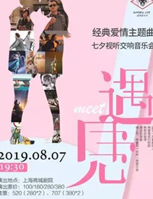2019超燃音乐系·爱情电影主题曲七夕视听交响音乐会《遇见》-上海站
