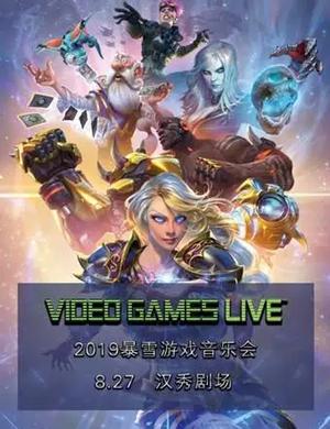 2019 VIDEO GAMES LIVE 暴雪游戏音乐会武汉站