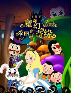 2019儿童剧爱丽丝的魔幻奇缘苏州站