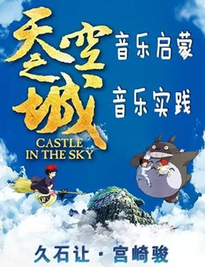 天空之城广州动漫音乐会