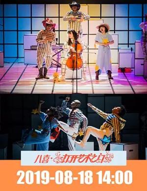 【北京】2019北京儿童艺术剧院:戏剧魔法音乐会之音符环游记-北京站
