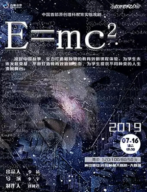 2019戏剧EMC²苏州站