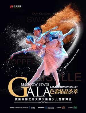 2019芭蕾舞剧GALA上广州站