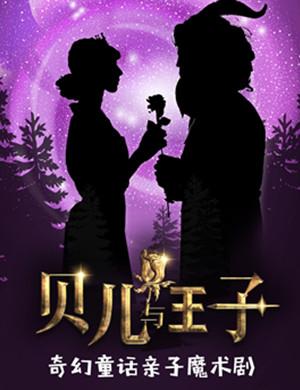2019魔术剧贝儿与王子北京站