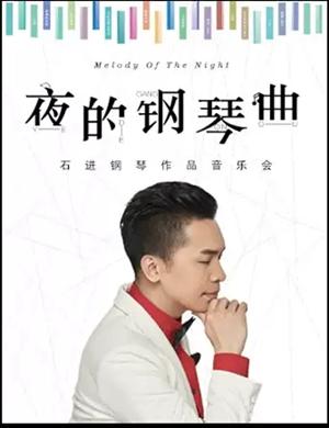 2019《夜的钢琴曲》石进钢琴音乐会-济南站