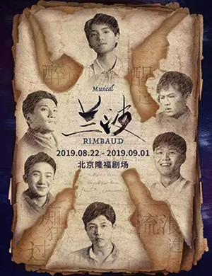 2019音乐剧兰波北京站