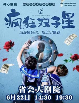 【济南】2019开心麻花原创爆笑舞台剧《疯狂双子星》-济南站