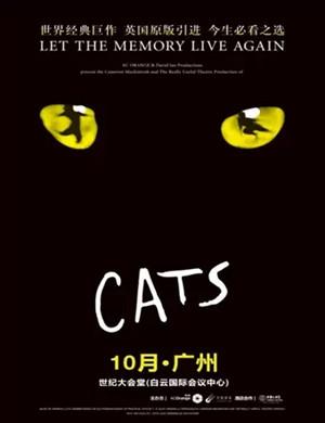 2019音乐剧猫CATS广州站