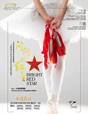 芭蕾舞剧闪闪的红星南宁站