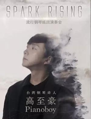 2019钢琴诗人Pianoboy高至豪流行钢琴音乐会-武汉站