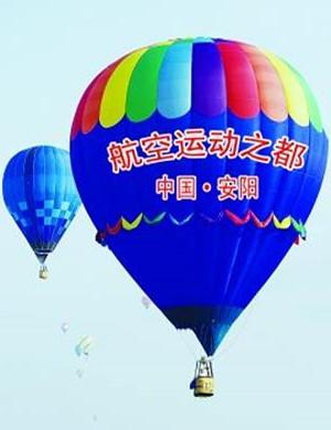 2019安阳航空运动文化旅游节