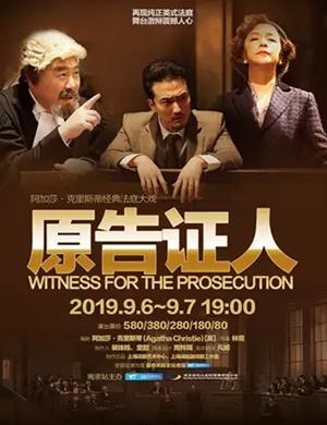 2019话剧原告证人南京站