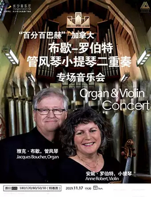 """2019""""百分百巴赫""""- 加拿大布歇-罗伯特管风琴与小提琴二重奏专场音乐会-长沙站"""