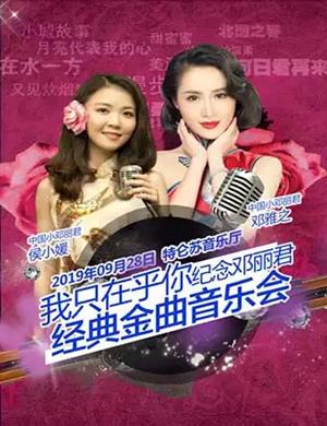 2019邓丽君金曲成都演唱会