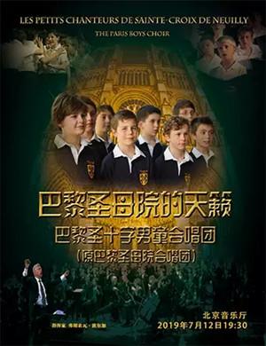2019巴黎男童合唱团北京音乐会