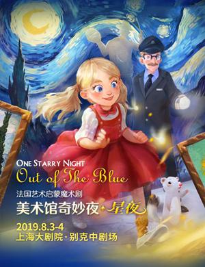 2019魔术剧美术馆奇妙夜星夜上海站