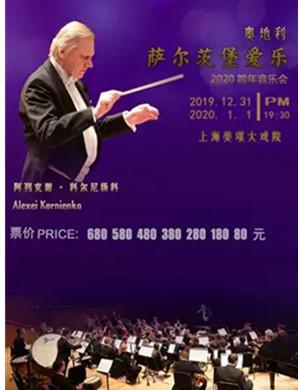 2020奥地利萨尔茨堡爱乐跨年音乐会-上海站