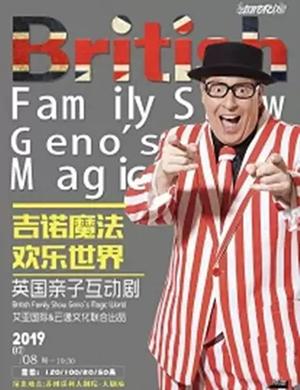 2019亲子剧吉诺魔法欢乐世界苏州站