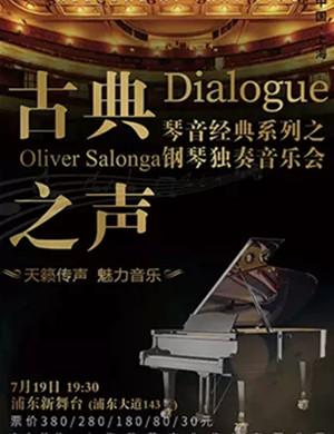 2019Oliver Salonga上海音乐会