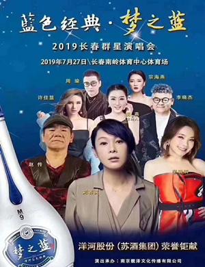 蓝色经典梦之蓝2019长春群星演唱会