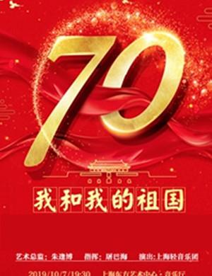 2019我和我的祖国音乐会-上海站