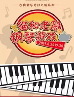 2019猫和老鼠的钢琴游戏上海音乐会