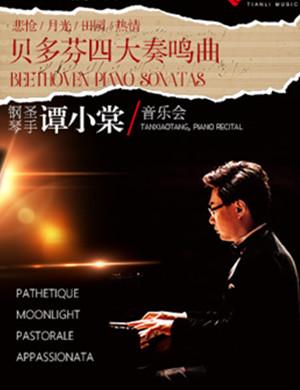 2019一生必听钢琴名曲 贝多芬四大奏鸣曲钢琴圣手谭小棠音乐会-上海站